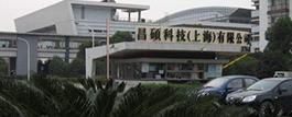 上海昌硕科技有限公司